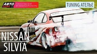 Тюнинг Ателье - Nissan Silvia - АВТО ПЛЮС