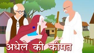 Hindi Animated Story - Adhele Ki Kimat   अधेले की कीमत   Supreme Donation of an Old Lady