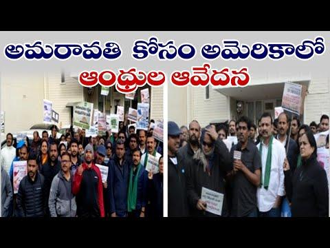 అమరావతి  కోసం అమెరికాలో ఆంధ్రుల ఆవేదన...   ABN Telugu teluguvoice