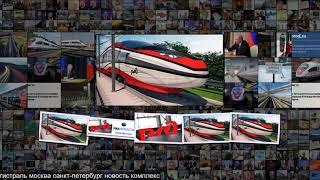 Смотреть видео В РЖД рассказали о планах по созданию конечных станций ВСМ Москва-Петербург онлайн