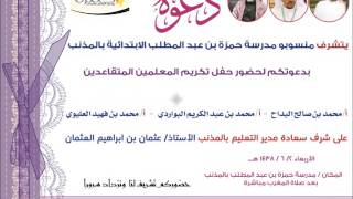 دعوة الكترونية لحفل تكريم المتقاعدين 1438 Youtube