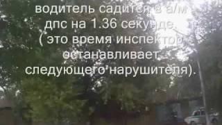 Постановление/протокол за 17 секунд!(, 2009-08-29T13:56:59.000Z)