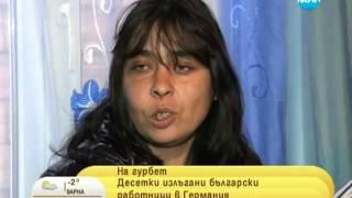 Ад за български работници в Германия