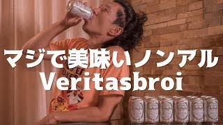 【ヴェリタスブロイ】マジで美味いノンアルコールビールはこれだ!!