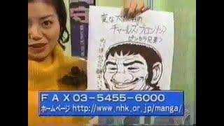BSマンガ夜話  「キバの紋章」 真崎守 (2001年)