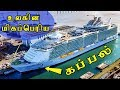 Worlds Biggest ship in Tamil | Worlds Largest ship in Tamil | worlds Big ship in tamil