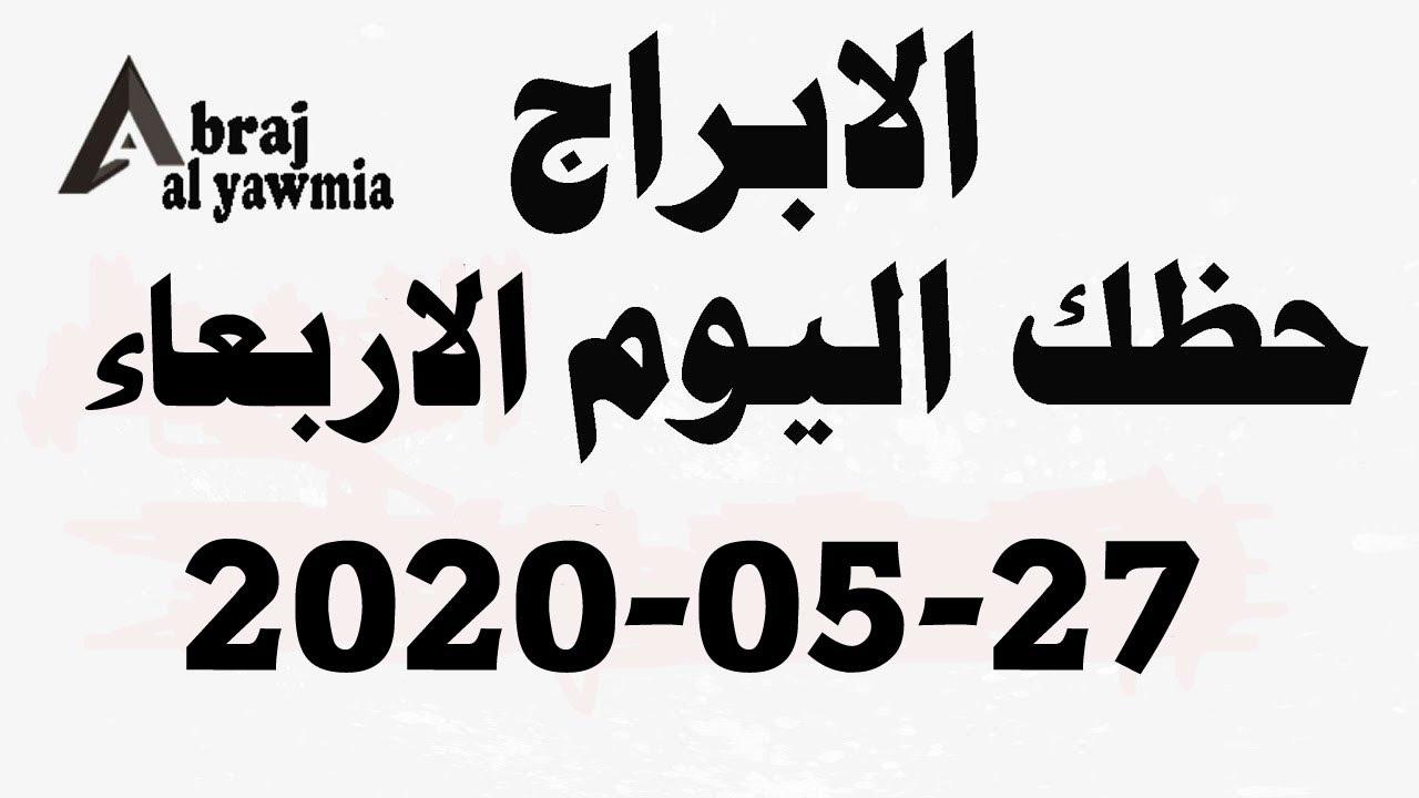 Photo of الابراج و حظك اليوم الاربعاء 2020-05-27 – الابراج اليومية – عالم الابراج