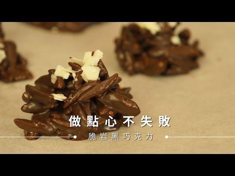 【餅乾】超受歡迎甜滋滋的脆岩黑巧克力DIY好簡單