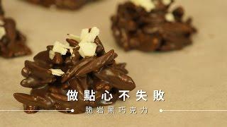 【餅乾】超受歡迎甜滋滋的脆岩黑巧克力DIY好簡單 | 台灣好食材Fooding