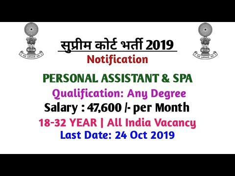 Supreme Court Senior Personal Assit Personal Asst Recruitment 2019
