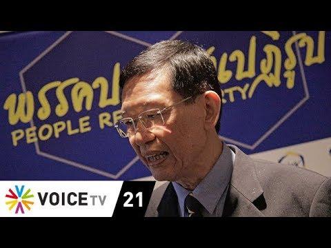 Wake Up News - รุมต้าน อภินิหารไพบูลย์ ม.270 แก้ รัฐบาลปริ่มน้ำ