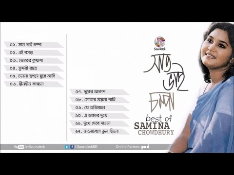 Samina Chowdhuri - Shat Vai Chompa