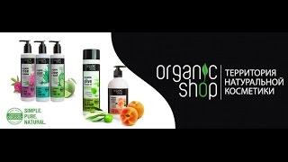 ***Organic Shop*** Мой заказ на сайте ModnaKasta/Сахар для ванной/Масло для тела/Скрабы для лица