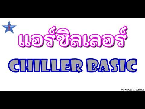 พื้นฐานแอร์ชิลเลอร์ chiller system ช่างแอร์