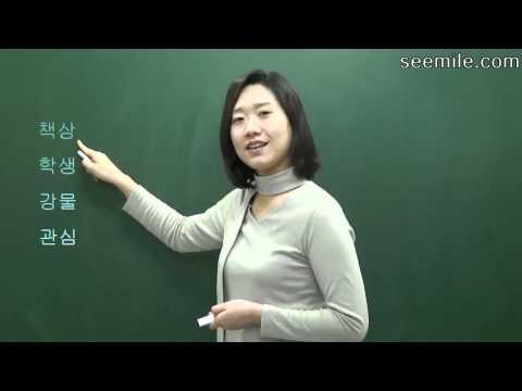 2. Korean alphabet 2 (Korean language) by seemile.com