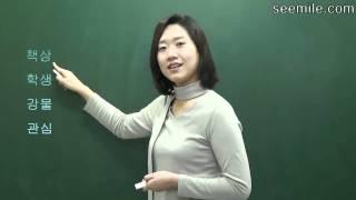 (Korean language) 2. Korean alphabet 2