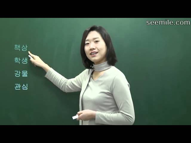 [Learn Korean Language] 2. Korean alphabet (consonant & vowel) 2 한국어 자음, 모음, 읽기 2