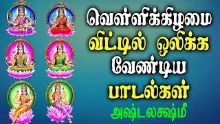 வெள்ளிக்கிழமை வீட்டில் ஒலிக்க வேண்டிய பாடல் Best Tamil Ashta Lakshmi Powerful Bhakti padal
