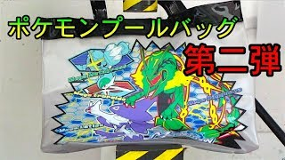 ポケモン プールバッグ VS 油圧プレス機 #2 /【EXPERIMENT】Pokemon Swim Bag with Hydraulic press machine.#2 thumbnail