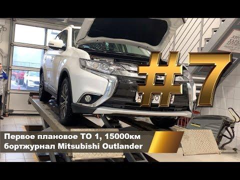 Первое плановое ТО 1, 15000км бортжурнал Mitsubishi Outlander