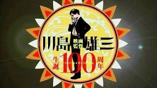 川島雄三監督生誕100周年プロジェクト/落語イベント『お江戸@ハート 幕末太陽傳の巻』CM