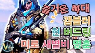 [LW] 갬블러, 현, 버드링, 미로, 새별비, 명훈 즐거운 빠대 파티 | LW Gambler Ana