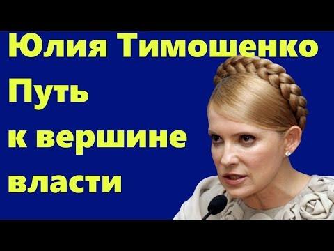 Юлия Тимошенко –