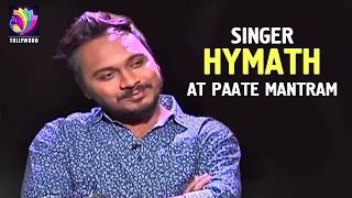 Download lagu Singer Hymath Exclusive Interview | Paate Mantram Show | Celebrity Interviews | Tollywood TV Telugu