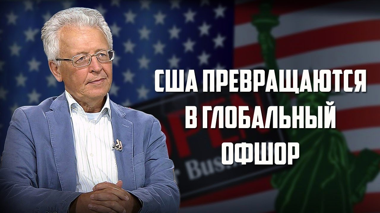 """Валентин Катасонов. """"США превращаются в глобальный офшор"""""""