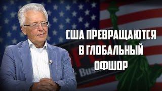 Валентин Катасонов   США превращаются в глобальный офшор