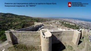 Ремонтно-реставрационные работы на крепости Нарын-Кала(Генеральный подрядчик: АО