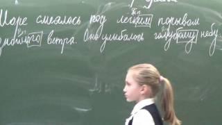 Открытый урок по русскому языку в 4 А классе (ГБОУ Школа №1232
