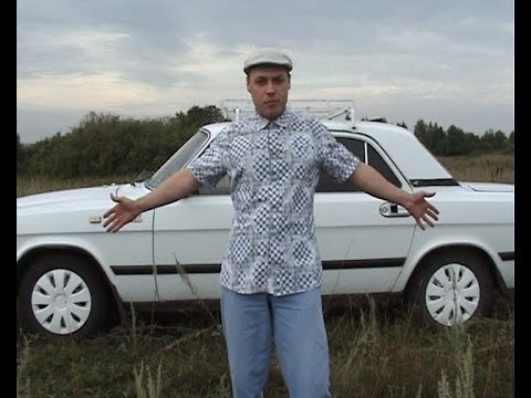 Престижный Газ 3110 (Волга). Отзыв владельца.