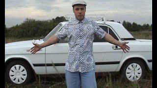 видео ГАЗ 3110 | Не заводится – полезные советы | Волга