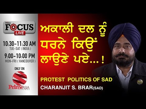 Prime Focus #84_Charanjit S. Brar - Protest Politics Of SAD