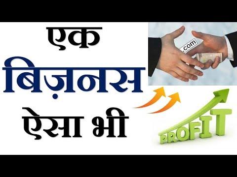 Online domain buying & Selling Business in India | एक बिज़नस जो आपको पल भर में करोडपति बना सकता है.