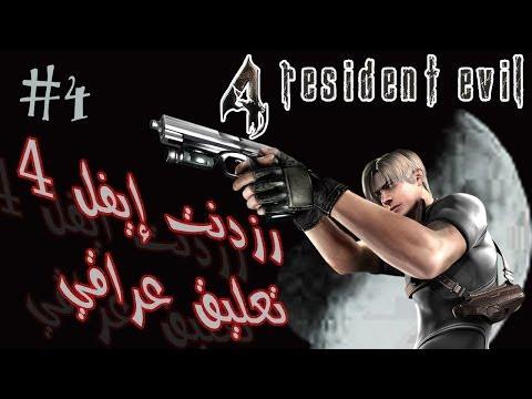 04. Resident Evil 4 (Iraqi Arabic Commentary)