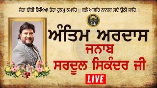 L VE - Antim Ardaas - Janab Sardool Sikander Ji - Anaaj Mandi Khanna