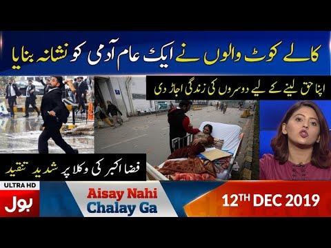 Aisay Nahi Chalay Ga  with Fiza Akbar Khan - Thursday 12th December 2019