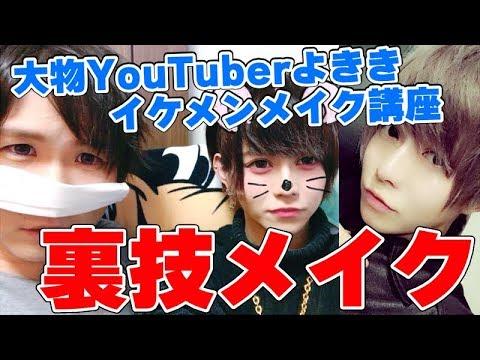 【メイク講座】大物YouTuberよききにメイクでめちゃくちゃにして貰う