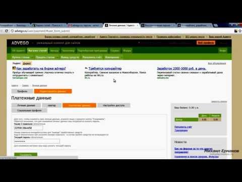 видео: Заработать на написании статей и легких заданий (Адвего)