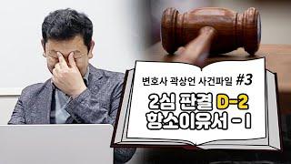 변호사 곽상언 사건파일 #3 - 항소이유서