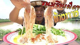 กินขนมจีนเผ็ดๆแซ่บ-มะละผักต่างๆซดหมดถาด-หิวไหนกินนั้นep10-joe-channel