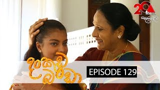 Dankuda Banda | Episode 129 | Sirasa TV 22nd August 2018 [HD] Thumbnail