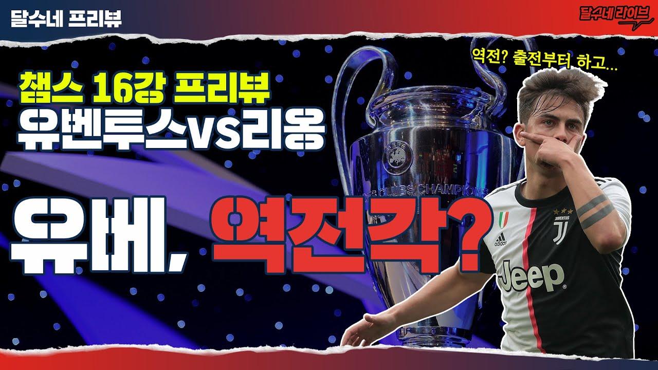 [프리뷰] 세리에 MVP 디발라냐, 7개월 부상 복귀 멤피스냐 [유벤투스VS리옹]