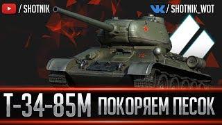 Т-34-85М - ПРОДОЛЖАЕМ ИМБОВАТЬ !!!