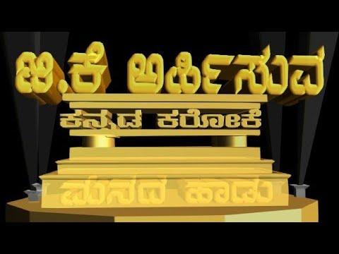 ಮಾಣಿಕ್ಯ ವೀಣಾ ಕರೋಕೆ(ಕವಿ ರತ್ನ ಕಾಳಿದಾಸ ಚಲನಚಿತ್ರ) Manikya veena karaoke from movie kavirathna kalidasa