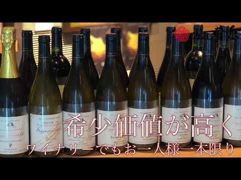 小布施ワイン22種類飲み比べ【酒商菅原】