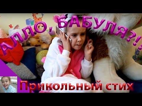 СУПЕР ПРИКОЛЬНЫЙ детский СТИХ ПРО БАБУШКУ на 8 марта!!!!!!АЛЛО, БАБУЛЯ?!?