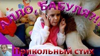 ПРИКОЛЬНЫЙ детский СТИХ ПРО БАБУШКУ!!!АЛЛО, БАБУЛЯ?!?!?!СМЕШНЫЕ ДЕТИ!!!СМЕШНОЙ СТИХ!!!